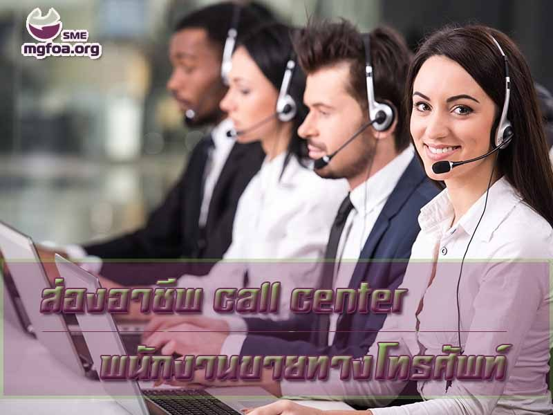 ส่องอาชีพ call center และพนักงานขายทางโทรศัพท์