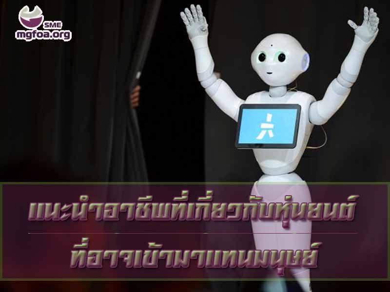 แนะนำอาชีพที่เกี่ยวกับหุ่นยนต์ ในอนาคตอาจเข้ามามีความสำคัญแทนมนุษย์ได้